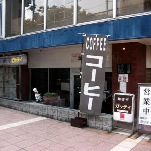 珈琲亭 ガッティ(喫茶店)