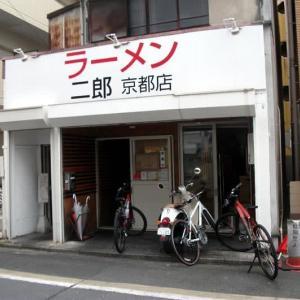 ラーメン 二郎 京都店(ラーメン)