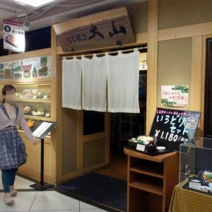 もも焼き大山 京都ヨドバシ店(居酒屋/焼き鳥)