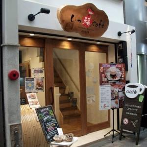 いっ福cafe(カフェ)