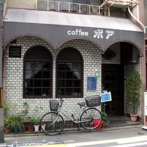 コーヒー ボア(喫茶店)