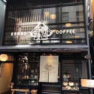 神乃珈琲 京都店(喫茶店)