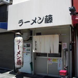 ラーメン 藤 五条店(ラーメン)
