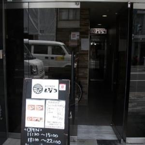 油そば専門店 ムジコ(油そば)