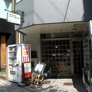 サン ジェルマン(喫茶店)