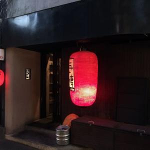 五十棲(居酒屋)