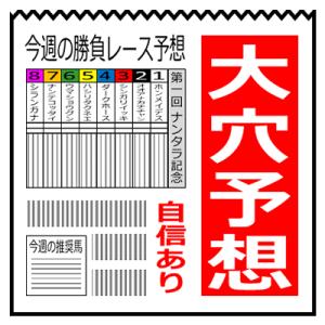 セントライト記念20' 予想