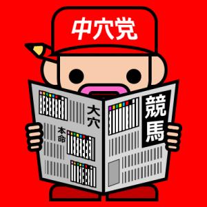 新潟記念20'新潟日曜版