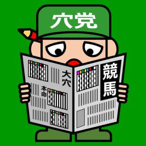 京成杯Ah20'中山日曜版