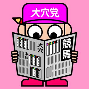 ラジオ日本賞20'中山日曜版