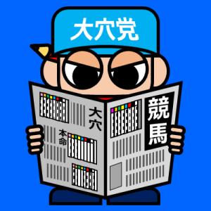 セントライト記念20'中山月曜版