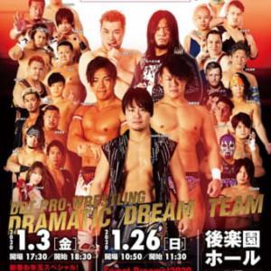 DDT1.26後楽園大会をユニバースで観戦!