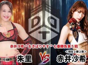 DDT4.4赤井沙希vs朱里をユニバース観戦!