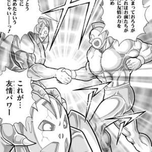 """第316話 超人と""""オメガの未来""""!!の巻"""