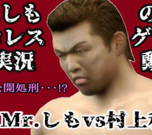 村上和成 vs Mr.しも