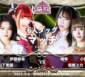 東京女子5.5TVマッチをレッスルユニバースで観戦
