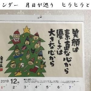 ☆今日の一句(12/13)☆