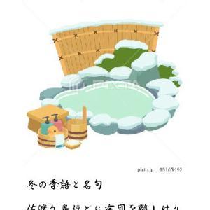 ☆今日の一句(12/14)