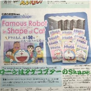 ☆Famous Robot in Shape of Cat☆