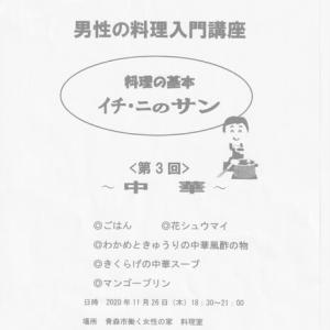 ☆料理の基本イチ・二のサン!☆