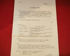 【株主優待(2019年9月権利確定)】マミーマート(JQ・9823)