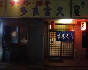 【ラーメン・新津(新潟市秋葉区)】多良富久食堂 ~ワンタンメン~