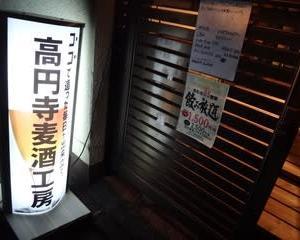【高円寺のグルメ】高円寺麦酒工房 ~PALE ALE(ペールエール)~