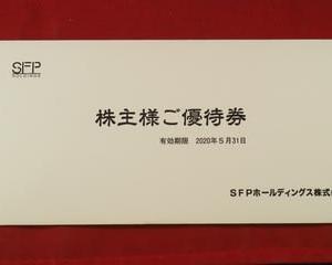 【株主優待(2019年8月権利確定)・配当(中間)】SFPホールディングス(東1・3198) ~店舗で利用可能な株主優待券(4,000円分)~