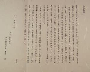 【株主優待(2019年9月権利確定)】タカノ(東1・7885) ~高嶺ルビー(赤そば)はちみつラスクセット~