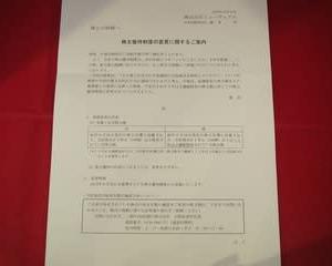 【株主優待(2019年9月権利確定)】ミューチュアル(JQ・2773)