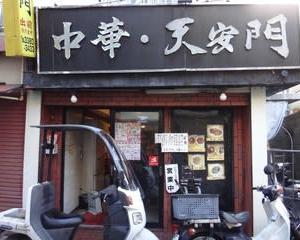 【高円寺のラーメン・125】中華 天安門 中野店 ~ラーメン チャーハンセット~