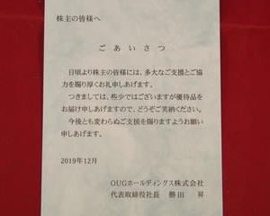【株主優待(2019年9月権利確定)】OUGホールディングス(東1・8041) ~味付けいくら~