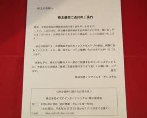 【株主優待(2019年6月権利確定)】イデアインターナショナル(JQ・3140) ~RIZAPグループ商品(30,000円相当)~