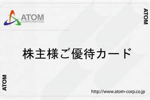 【株主優待(2020年3月権利確定)・配当(期末)】アトム(東2・7412) ~優待ポイント(2万円相当)~