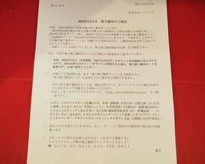 【株主優待(2019年9月権利確定)】コロワイド(東1・7616) ~優待ポイント(1万円相当)~
