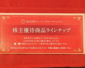 【株主優待(2019年9月権利確定)】フォーシーズホールディングス(東2・3726)