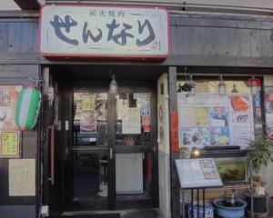 【高円寺のグルメ】炭火焼肉 せんなり(2020年1月10日) ~石焼きビビンバ~