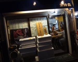 【高円寺のグルメ】三神森 ~石鯛刺身・平目昆布〆・太刀魚塩焼~