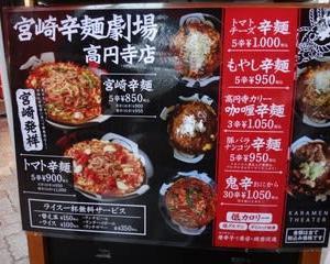 【高円寺のラーメン・129】宮崎辛麺劇場 高円寺店 ~宮崎辛麺 大辛(10辛)~
