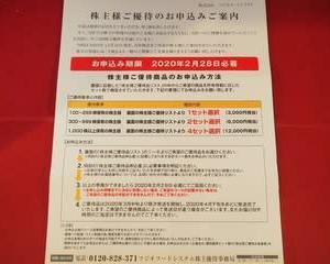 【株主優待(2019年12月権利確定)】フジオフードシステム(東1・2752)