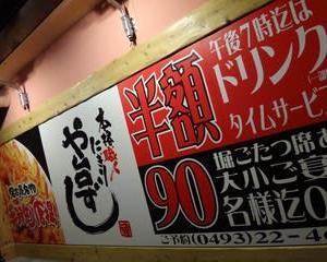 【高坂のグルメ・047】寿司居酒屋 や台ずし 東松山駅東口町  ~トロたく細巻~