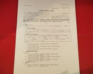 【株主優待(2020年2月権利確定)】マックスバリュ九州(JQ・3171)