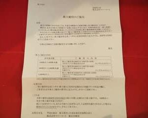 【株主優待(2020年3月権利確定)】マミーマート(JQ・9823)