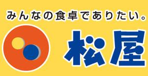 【配当(中間)】松屋フーズ(東1・9887)