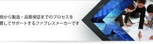 【配当(期末)】メガチップス(東1・6875)