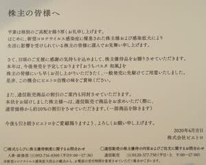 【株主優待(2020年3月権利確定)】ピエトロ(東1・2818) ~1,000円相当の自社商品~