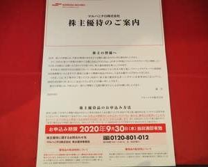 【株主優待(2020年3月権利確定)】マルハニチロ(東1・1333)