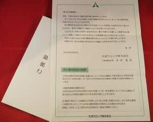 【株主優待(2020年3月権利確定)】大成ラミック(東1・4994) ~5,000円相当の自社製品に関連する商品~