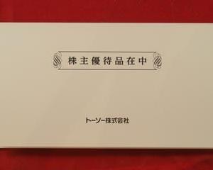 【株主優待(2020年3月権利確定)・配当(期末)】TOSO(トーソー) ~図書カード(1,000円)~
