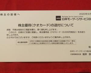 【株主優待(2020年3月権利確定)・配当(期末)】日本モーゲージサービス(東1・7192) ~QUOカード( 3,000円分)~